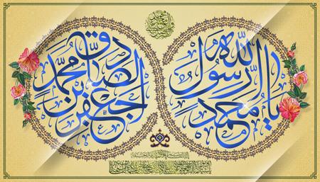کارت پستال ولادت حضرت محمد, تصاویر ولادت امام جعفر صادق