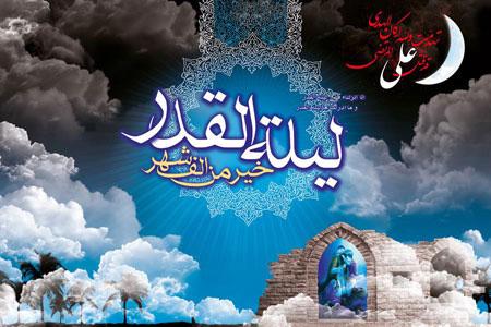 کارت پستال شب قدر, کارت تبريک شب هاي قدر