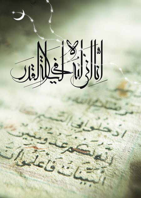 جديدترين تصاوير شب هاي قدر, عکس هاي جديد شب هاي قدر
