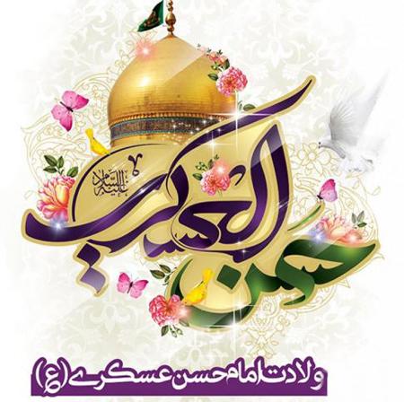 کارت پستال میلاد امام حسن عسکری, تبریک ولادت امام حسن عسکری