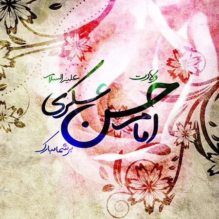 پوستر ولادت امام حسن عسکری, میلاد امام حسن عسگری