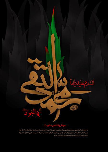 کارت پستال شهادت امام محمد تقی,کارت تسلیت شهادت امام محمد تقی
