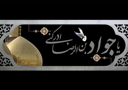 شهادت امام محمد تقی,تصاویر شهادت امام محمد تقی
