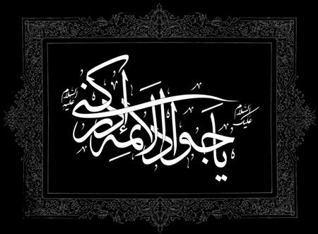 کارت پستال های شهادت امام محمد تقی,شهادت امام جواد