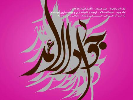 عکس نوشته های شهادت امام جواد, کارت پستال های شهادت امام محمد تقی