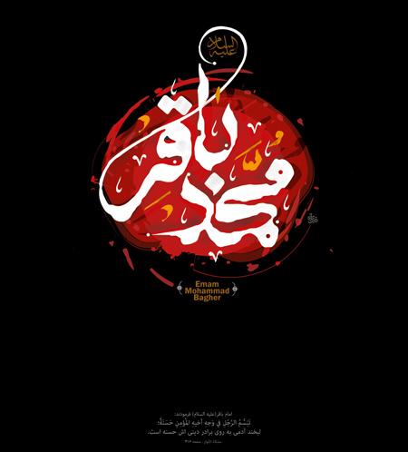 شهادت امام محمد باقر, تصاویر شهادت امام محمد باقر