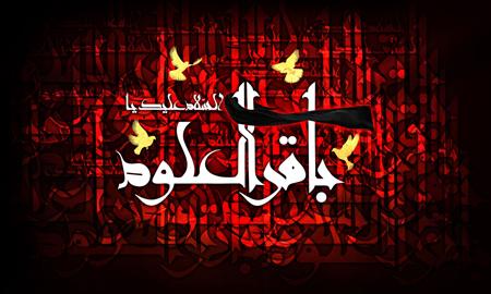 عکس شهادت امام محمد باقر, امام محمد باقر
