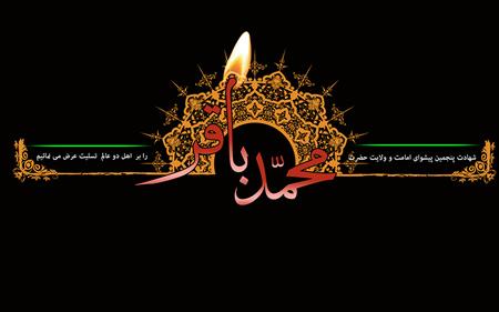 عکس کارت پستال شهادت امام محمد باقر, عکس شهادت امام محمد باقر