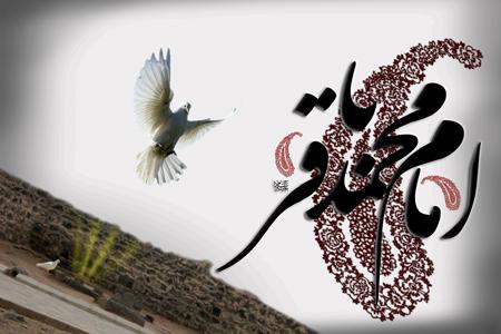 امام محمد باقر, کارت تسلیت شهادت امام محمد باقر