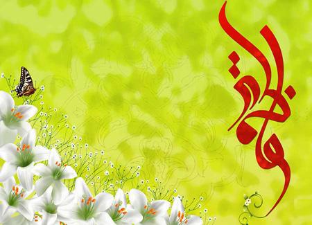 کارت تبریک میلاد حضرت زهرا, عکس های میلاد حضرت زهرا