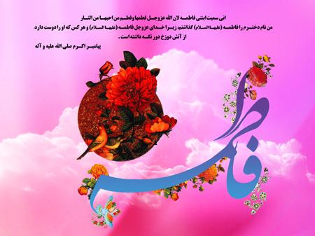 تصویرهای ولادت حضرت زهرا, جدیدترین تصاویر میلاد حضرت زهرا