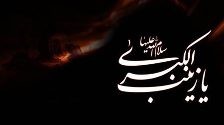 تصویر وفات حضرت زینب, عکس های وفات حضرت زینب