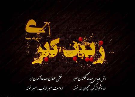 پوسترهای جدید وفات حضرت زینب, عکس کارت پستال
