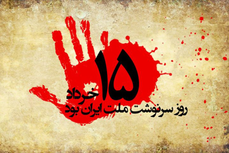 عکس روز 15 خرداد و قیام خونین, عکس و تصاویر روز 15 خرداد