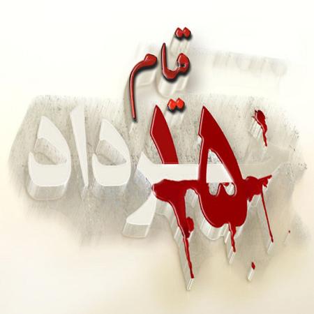 عکس روز 15 خرداد و قيام خونين, عکس و تصاوير روز 15 خرداد