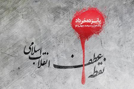 تصویرهای روز 15 خرداد, پوستر روز 15 خرداد