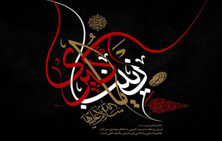 وفات حضرت زینب, پوسترهای وفات حضرت زینب