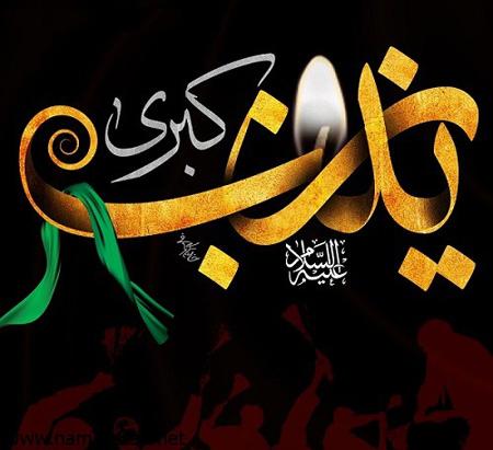 جدیدترین تصاویر وفات حضرت زینب،عکس نوشته های وفات حضرت زینب