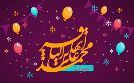 جدیدترین کارت پستال های میلاد امام محمد باقر,ولادت امام محمد باقر