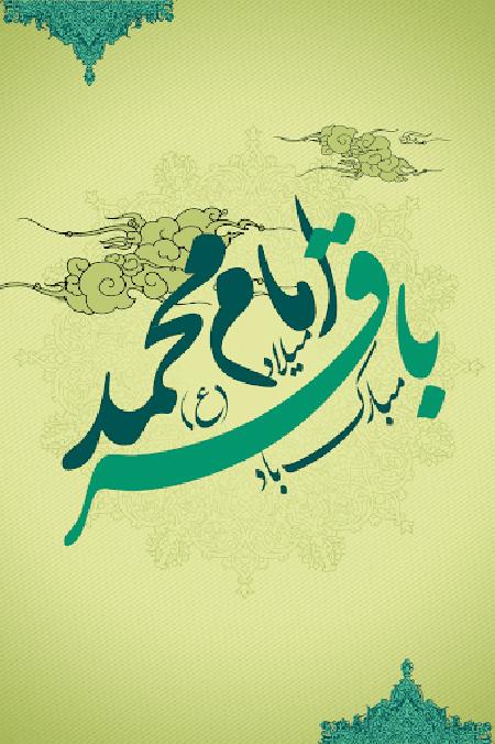 کارت تبریک میلاد امام محمد باقر,کارت پستال ولادت امام محمد باقر