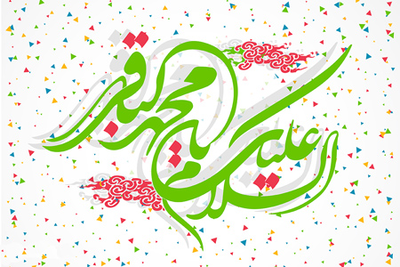 میلاد امام محمد باقر,تصاویر ولادت امام محمد باقر