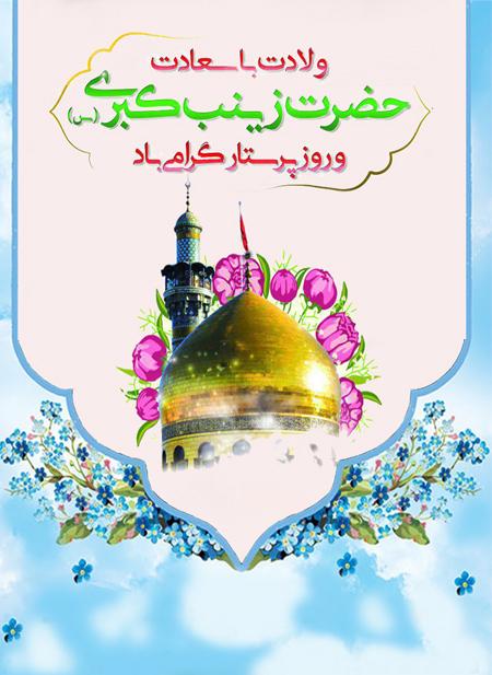 پوسترهای میلاد حضرت زینب,کارت پستال ولادت حضرت زینب