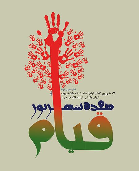 کارت پستال روز 17 شهریور, پوسترهای قیام خونین 17 شهریور