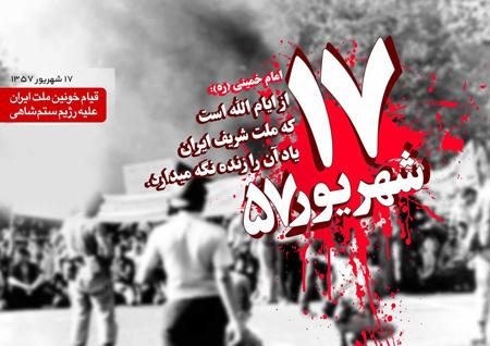 کارت پستال قیام خونین 17 شهریور,روز 17 شهریور