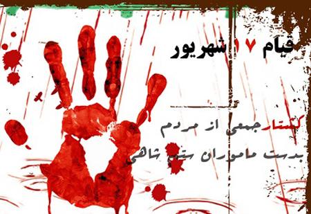 تصاویر قیام 17 شهریور, تصاویر پوسترهای روز قیام 17 شهریور