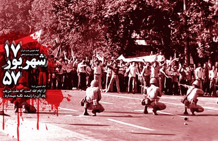 قیام خونین روز 17 شهریور, کارت پستال قیام خونین 17 شهریور
