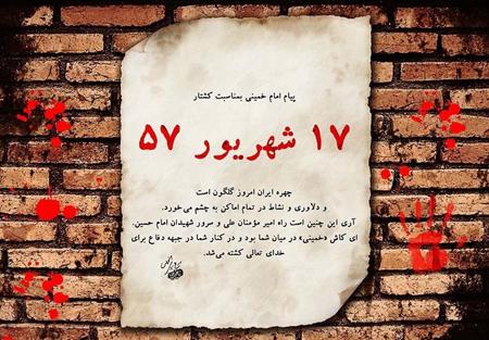 پوسترهای قیام خونین 17 شهریور, تصاویر روز 17 شهریور