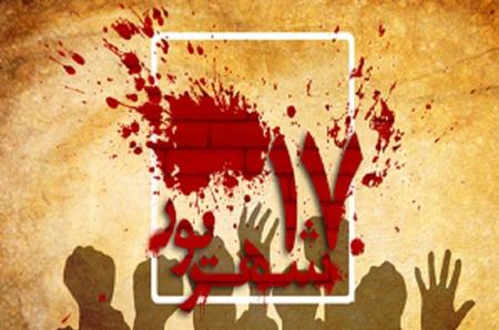 قیام خونین روز 17 شهریور,پوسترهای روز 17 شهریور