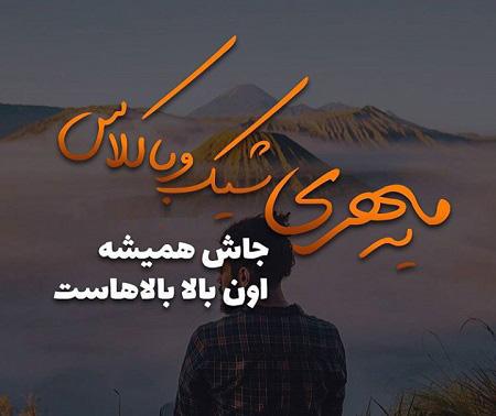 عکس نوشته های متولدین مهر, کارت پستال متولدین ماه مهر