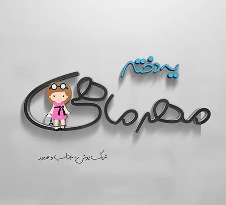 تصاویر پروفایل مهر ماه, عکس نوشته های متولد ماه مهر