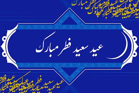 عکس های عید فطر,تبریک ماه شوال