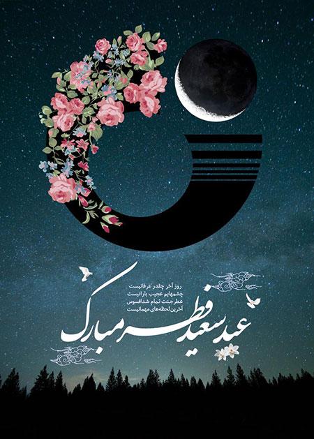 تبریک ماه شوال,کارت تبریک عید فطر