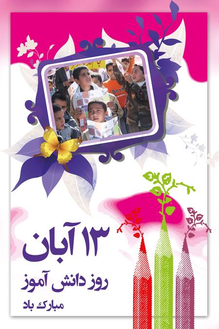 پوسترهای روز دانش آموز, تصاویر 13 آبان