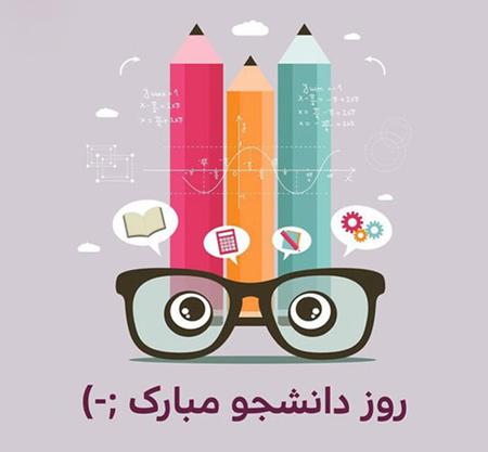 عکس روز دانشجو, کارت تبریک روز دانشجو