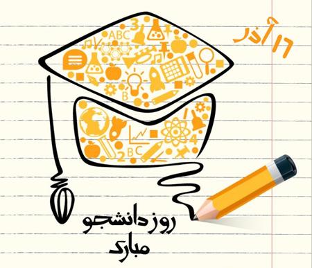 تصاویر پوسترهای روز دانشجو, جدیدترین کارت پستال های روز دانشجو