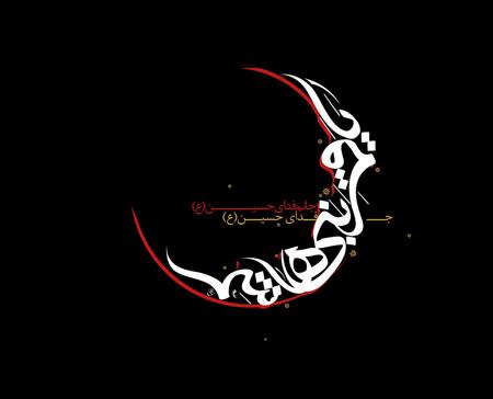 کارت پستال شهادت حضرت ابوالفضل العباس,تصاویر تاسوعا