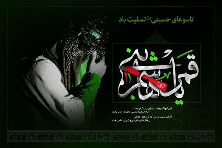 تصاویر پوسترهای تاسوعای حسینی,کارت تسلیت تاسوعا