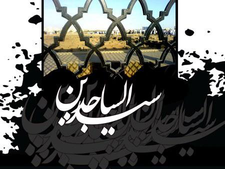 پوسترهای شهادت امام زین العابدین, کارت پستال شهادت امام سجاد