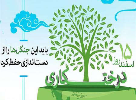 عکس های تبریک روز درختکاری,روز درختکاری