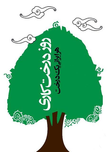 روز درختکاری, کارت پستال روز درختکاری