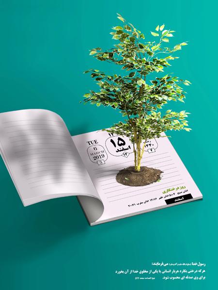 کارت پستال روز درختکاری, کارت تبریک روز درختکاری