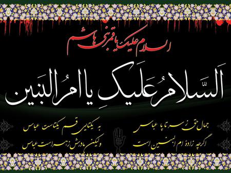 وفات مادر حضرت ابوالفضل, تصاویر جدید وفات حضرت ام البنین