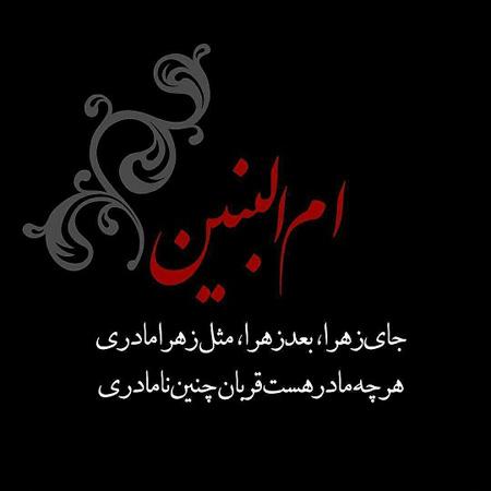 وفات حضرت ام البنین, کارت پستال وفات حضرت ام البنین