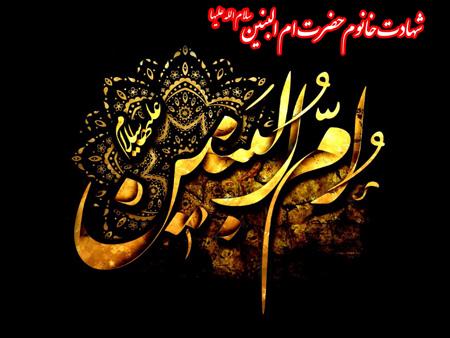 تصویرهای وفات حضرت ام البنین, وفات مادر حضرت ابوالفضل