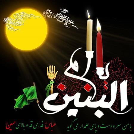 تصاویر جدید وفات حضرت ام البنین, عکس های پوستر وفات حضرت ام البنین