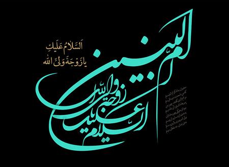 کارت پستال وفات حضرت ام البنین, پوسترهای وفات حضرت ام البنین